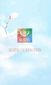 看图购 apk screenshot