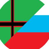 Карело-русский словарь icon