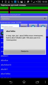 Карело-русский словарь poster