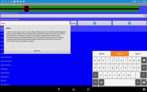 Карело-русский словарь apk screenshot