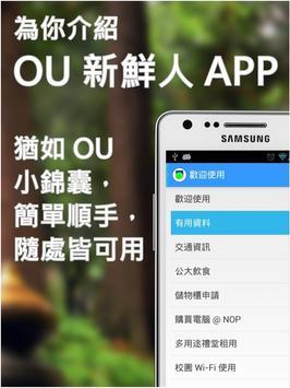OU 新鮮人 poster