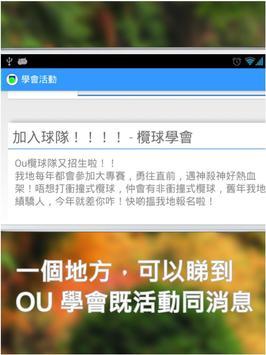 OU 新鮮人 apk screenshot