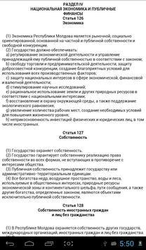 Конституция Республики Молдова apk screenshot