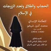 الحجاب والطلاق وتعدد الزوجات icon