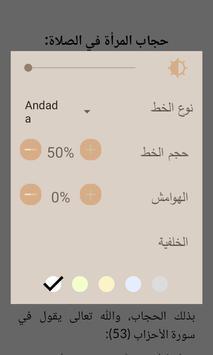 الحجاب والطلاق وتعدد الزوجات screenshot 4