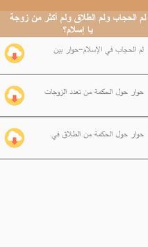 الحجاب والطلاق وتعدد الزوجات screenshot 5