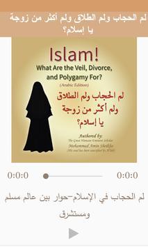 الحجاب والطلاق وتعدد الزوجات screenshot 6