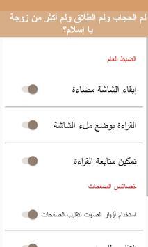الحجاب والطلاق وتعدد الزوجات screenshot 7