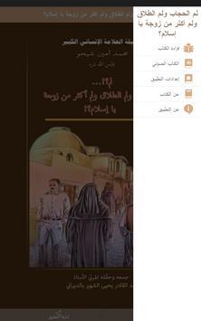 الحجاب والطلاق وتعدد الزوجات screenshot 9