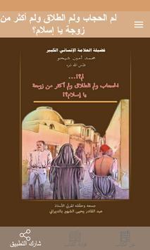 الحجاب والطلاق وتعدد الزوجات poster