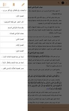 الحجاب والطلاق وتعدد الزوجات screenshot 11