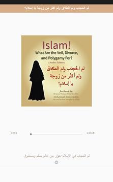 الحجاب والطلاق وتعدد الزوجات screenshot 12