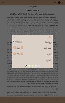 الحجاب والطلاق وتعدد الزوجات screenshot 14
