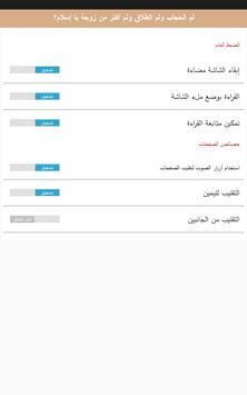 الحجاب والطلاق وتعدد الزوجات screenshot 15