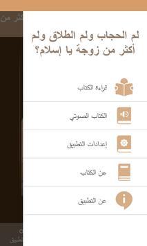 الحجاب والطلاق وتعدد الزوجات screenshot 1