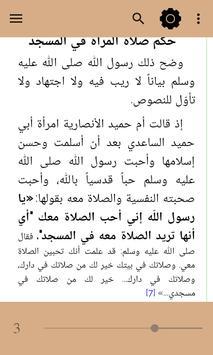 الحجاب والطلاق وتعدد الزوجات screenshot 2