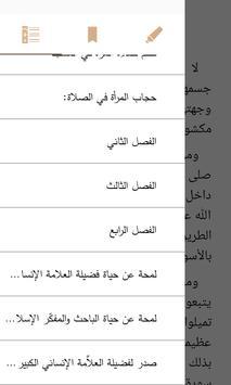 الحجاب والطلاق وتعدد الزوجات screenshot 3