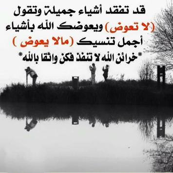 حكمة لمدى الدهر poster