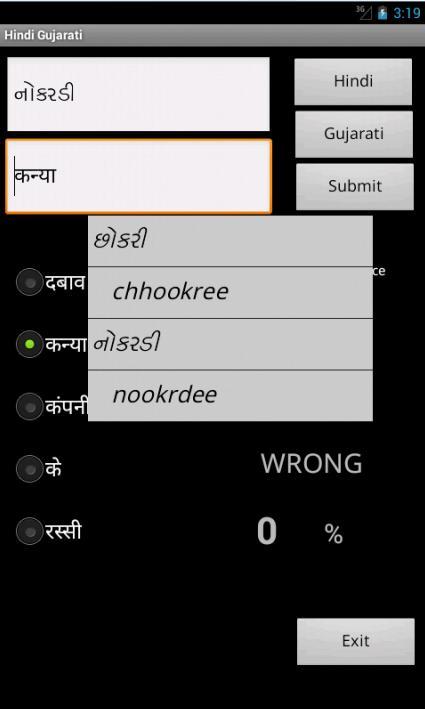 Hindi Gujarati for Android - APK Download