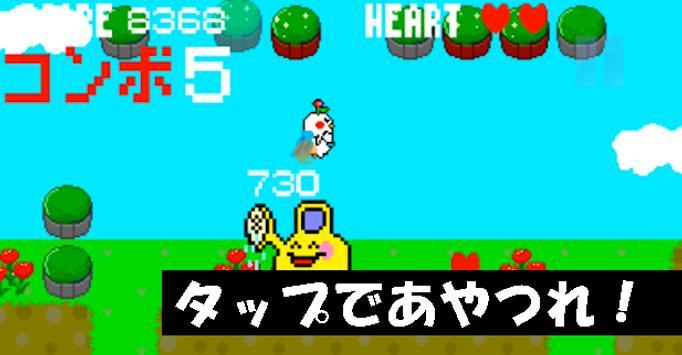 GO! ひなたん☆横スクロールアクション☆ apk screenshot