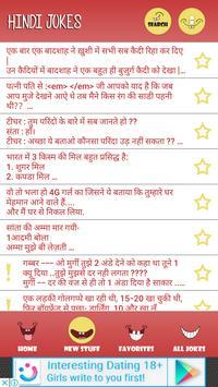 Hindi Jokes screenshot 11