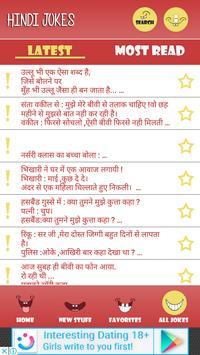 Hindi Jokes screenshot 6