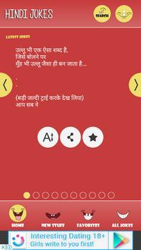 Hindi Jokes screenshot 9
