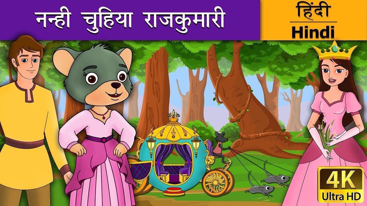 हिंदी परियों की कहानियां(Hindi Fairy