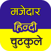 Hindi Chutkule icon