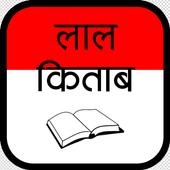 Lal Kitab (लाल किताब) icon