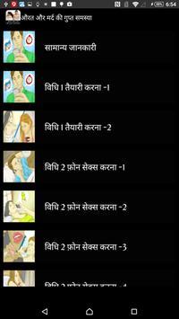 औरत और मर्द की गुप्त समस्या apk screenshot