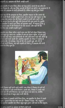 Hindi Bible Stories apk screenshot