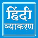 HINDI GRAMMAR हिन्दी व्याकरण APK