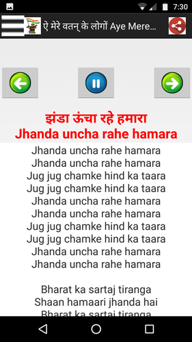 द श भक त ग त Indian Patriotic Song Audio Lyrics Apk 1 2 Download For Android Download द श भक त ग त Indian Patriotic Song Audio Lyrics Apk Latest Version Apkfab Com