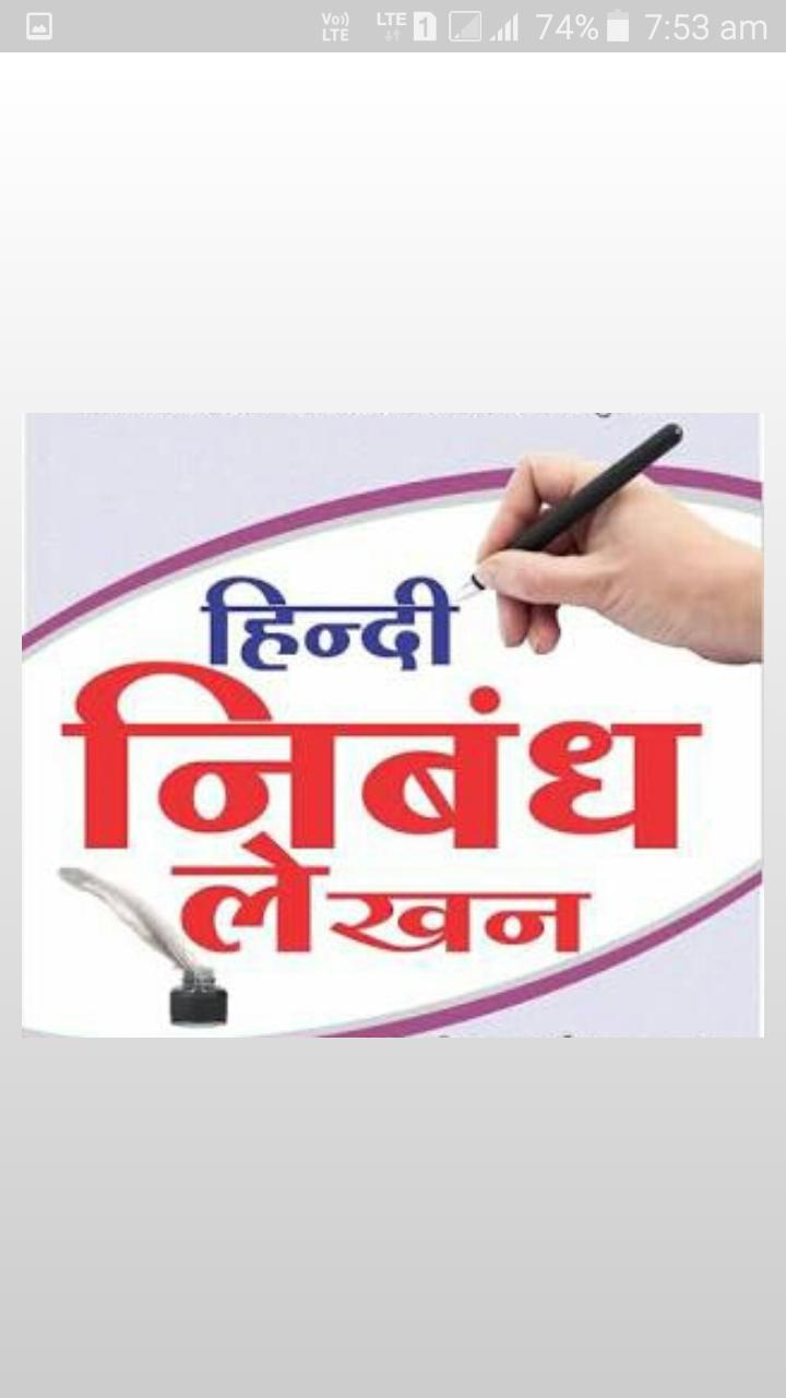 Hindi Essay (हिंदी निबंध) for Android - APK Download
