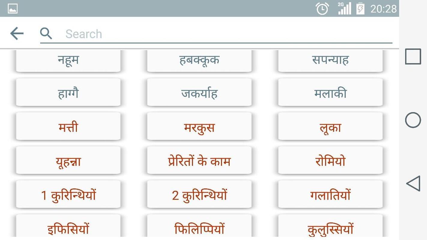 Bible hindi download