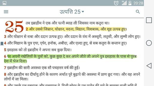 Hindi Bible. screenshot 12