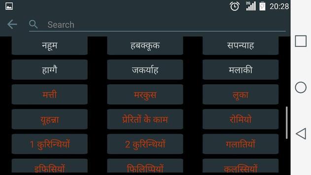 Hindi Bible. screenshot 15