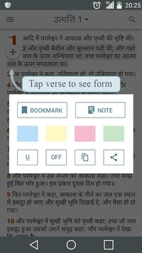 Hindi Bible. screenshot 1