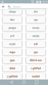 Hindi Bible. apk screenshot