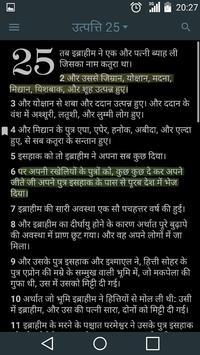 Hindi Bible. screenshot 6