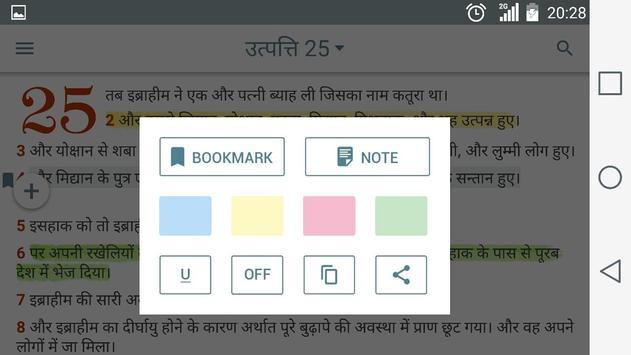 Hindi Bible. screenshot 9