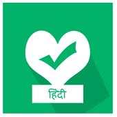 स्वास्थ्य जागरूकता:HealthAware icon