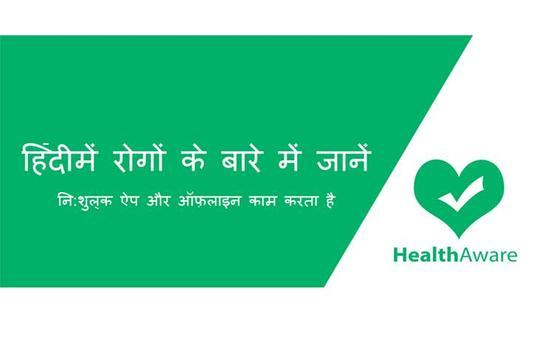 स्वास्थ्य जागरूकता:HealthAware screenshot 1