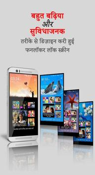 फनलॉकर: Hindi Fun Unlocker poster