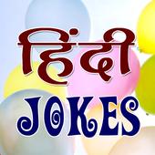 Naye Hindi Jokes icon