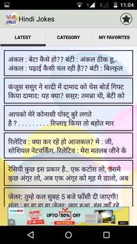 Naye Hindi Jokes screenshot 1