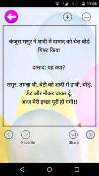 Naye Hindi Jokes screenshot 7