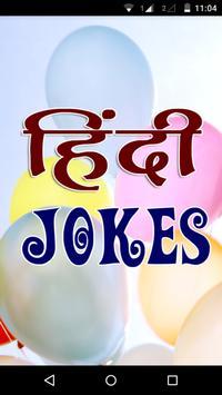 Naye Hindi Jokes screenshot 8