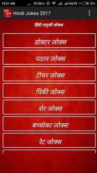Hindi Jokes apk screenshot